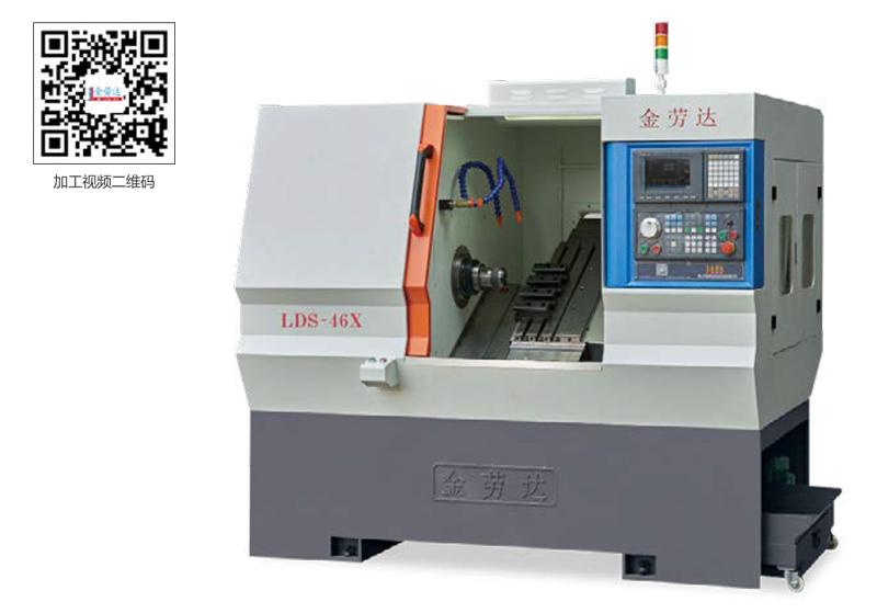 LDS-46X 斜轨数控车床