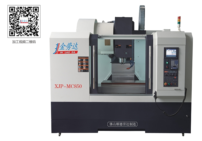 XJP-MC850 加工中心